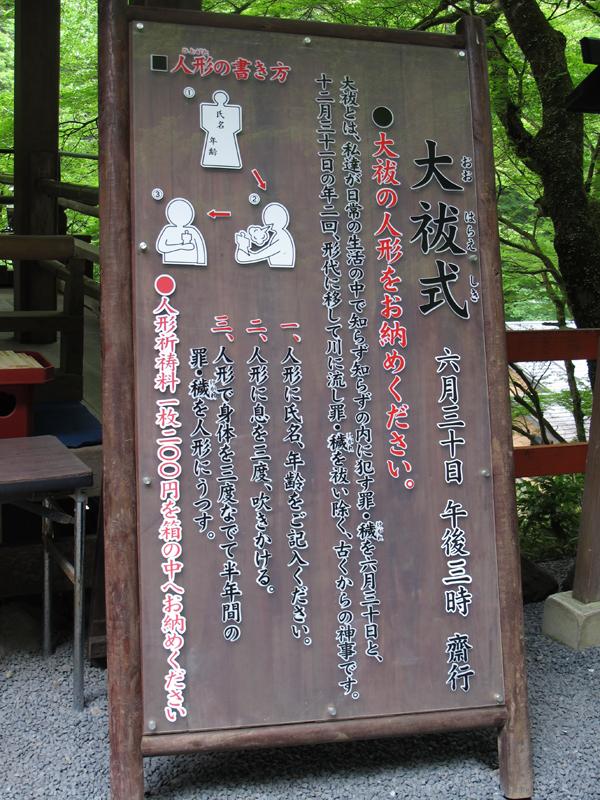 貴船神社-大祓式