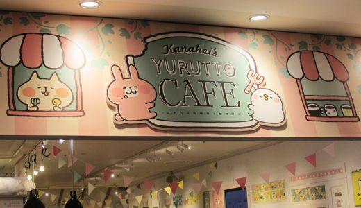 「カナヘイのゆるっとカフェ」にいってきました!