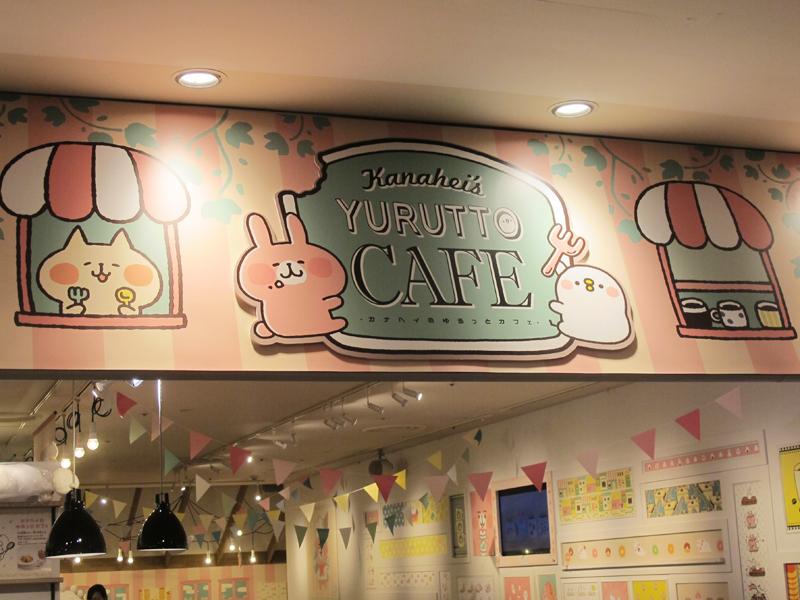 カナヘイのゆるっとカフェ