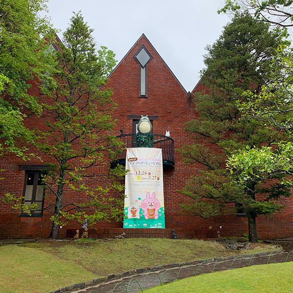 伊豆テディベア ミュージアム