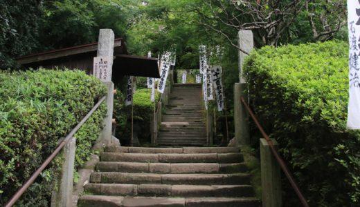 鎌倉最古の寺「杉本寺」。苔の石段が素敵!