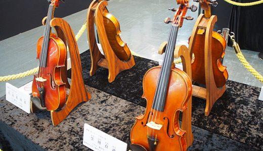 弦楽器フェア2017の感想 初心者には厳しい世界観