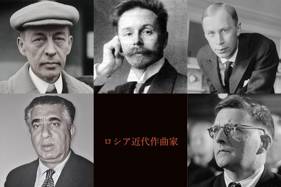 ロシア近代作曲家