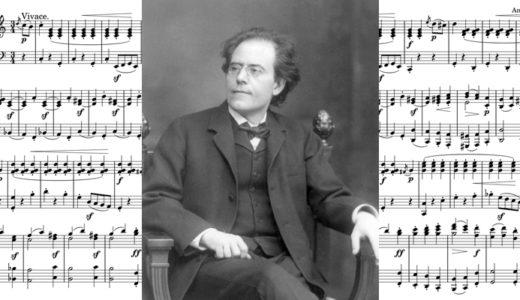 交響曲の大御所 マーラーの生涯と代表曲