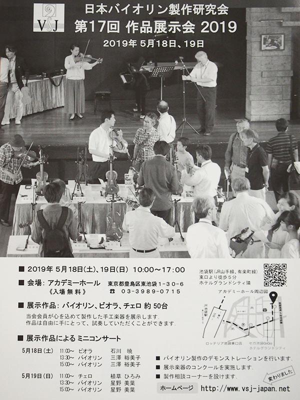 日本バイオリン製作研究会 第17回作品展示会
