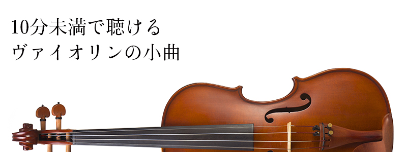 10分未満で聴けるヴァイオリンの小曲