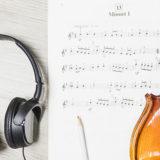 ヴァイオリン 伴奏音源