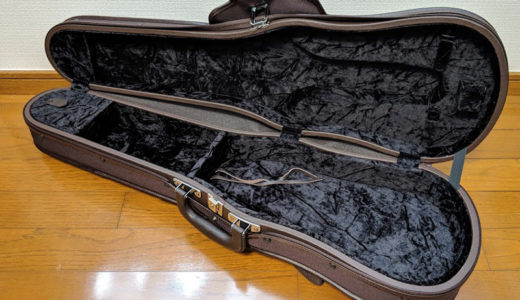 【ヴァイオリンケース】東洋楽器 スーパーシェル2 を買いました