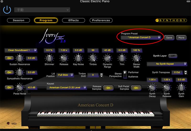 ivoryII ピアノ音源